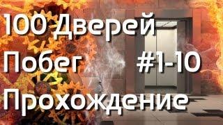 100 дверей Побег - Прохождение (1-10 уровень)