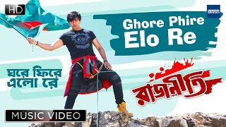 Ghore Phire Elo Re | Rajneeti | New Bengali Movie  Song | Shakib Khan, Apu Biswas
