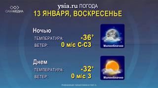Погода на выходные в Якутске