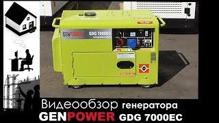 Генератор GENPOWER GDG 7000EC - Дизельный электрогенератор. Генераторы GENPOWER(, 2016-07-05T15:00:25.000Z)
