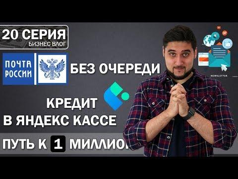 📮Почта России без очередей, первый заказ в кредит, перенос магазина на Яндекс маркет