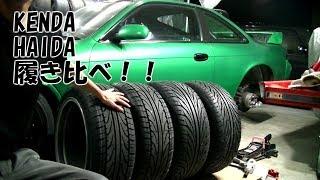 中国タイヤ履き比べ!激安2600円!?【DRIFT】 thumbnail