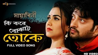 Ki Kore Bojhai Toke | Video Song | Symon Sadik | Airin | Mayabini Bengali Movie 2017