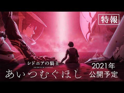 劇場アニメーション映画『シドニアの騎士 あいつむぐほし』特報