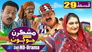 Mashkiran Jo Goth EP 29   Sindh TV Soap Serial   HD 1080p    SindhTVHD Drama