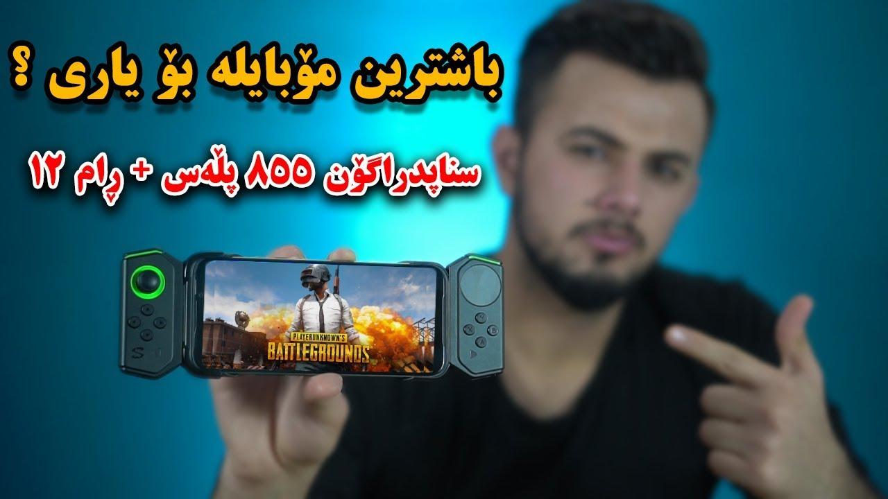 Black Shark 2 Pro Kurdish | کردنەوەی پاکەت و ناساندنی