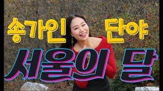 [단야 cover] - 서울의 달(Moon of Seo…