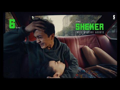 ЧТО ДЕЛАТЬ? | SHEKER | 6 серия | Пацанские истории | сериал