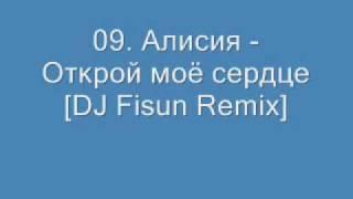 09 Алисия Открой моё сердце DJ Fisun Remix