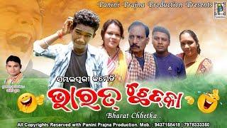 Bharta Chetka // New Sambalpuri Comedy // Tinku Tingalu // PP …