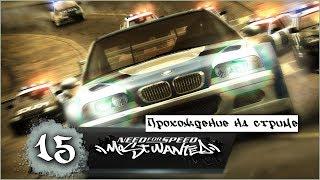 Прохождение на стриме   Need for Speed: Most Wanted (2005)   Часть 15  
