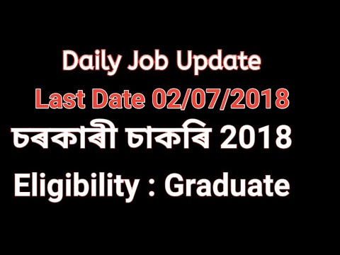 DAILY JOB UPDATE #55|BANK JOB | JOB AT ASSAM|