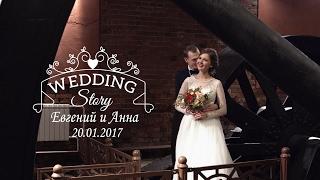 Евгений и Анна. 20.01.2017