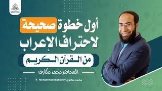كيف تتعلم الإعراب ؟ (1) أول خطوة صحيحة لاحتراف الإعراب من القرآن الكريم وفهم النحو العربي