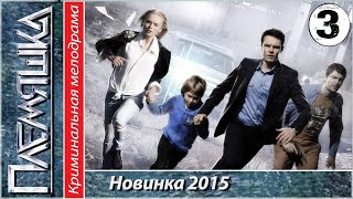 ПЛЕМЯШКА 3 серия (2015). Криминал, мелодрама.