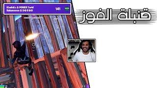 Fortnite | السكواد العائلي مع شونق.. أسرع بطولة