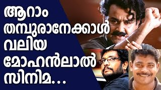 A bigger Mohanlal film than Aaram Thampuran