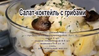 Вкусные новые салаты.Салат коктейль с грибами