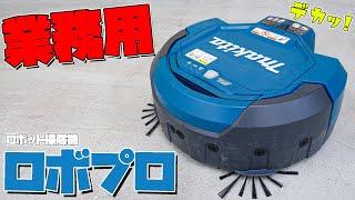 圧倒的パワー!業務用ロボット掃除機がキター!