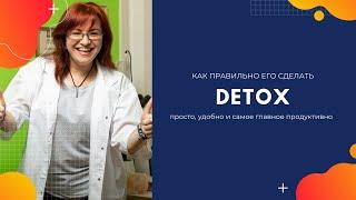 Детокс  Выведение токсинов из организма детокс программа детоксикация здоровье правильное питание