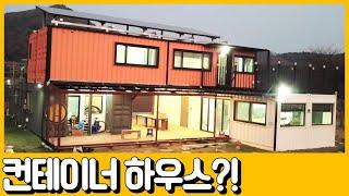 [선공개] 컨테이너로 2층 집 만들어버림ㄷㄷ 럭셔리 6…