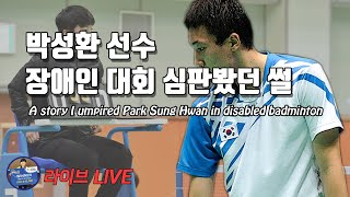 배드민턴 LIVE - 박성환 선수 장애인 배드민턴 심판봤던 배달이|배드민턴 썰|배달이 Badminton Master tv
