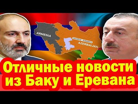 Отличные новости из Баку и Еревана