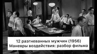 12 разгневанных мужчин (1956): разбор фильма
