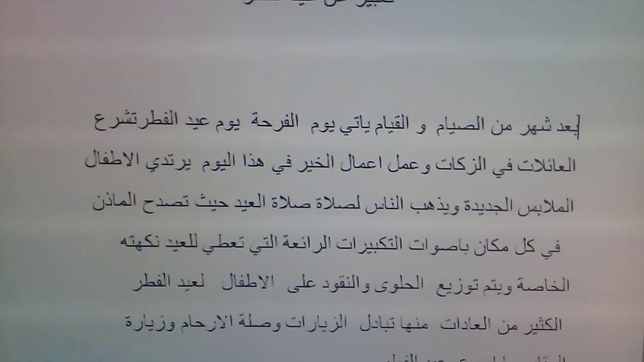 موضوع تعبير عن شهر رمضان للصف السادس
