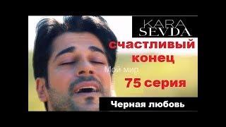 чЕРНАЯ ЛЮБОВЬ 75 СЕРИЯ РУССКАЯ ОЗВУЧКА ИРИНЫ КОТОВОЙ