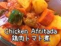 【フィリピン料理】chicken afritada チキントマト煮込みの作り方