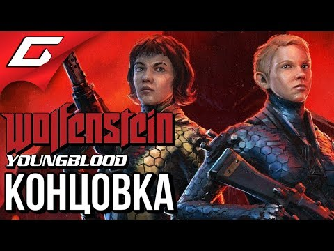 WOLFENSTEIN: Youngblood ➤ ФИНАЛ \ КОНЦОВКА