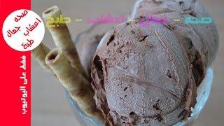 طريقة عمل ايس كريم بالشوكولاتة في المنزل بدون ماكنة - البوظة