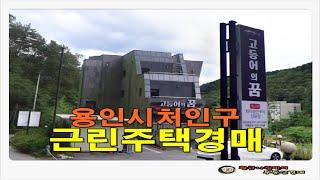 [용인근린주택경매] 경기 용인시 처인구 유방동 근린 주…