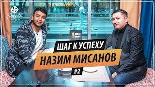 Назим Мисанов - о вайнах, молодежи и будущих проектах / Шаг к Успеху #2