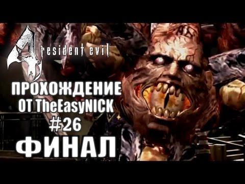Обзор Resident Evil 4 игра, перевернувшая индустрию