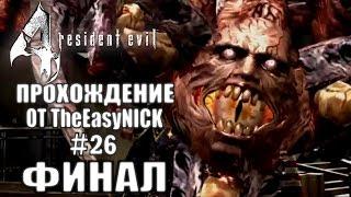 Resident Evil 4 / Biohazard 4. Ultimate HD Edition. ФИНАЛ. Прохождение. #26.