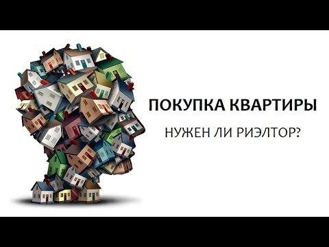 Покупка квартиры. Вся правда о риэлторах. 5 мифов. Разоблачение #нериэлтор #важныймомент