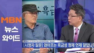 """'단독 출연' 흑금성 박채서 씨에게 """"이것이 궁금하다""""! ②"""
