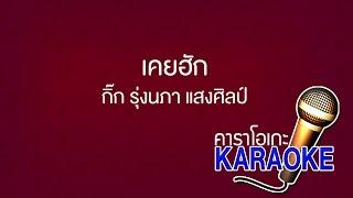 เคยฮัก - กิ๊ก รุ่งนภา แสงศิลป์ [KARAOKE Version] เสียงมาสเตอร์