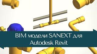 BIM модели для Autodesk Revit