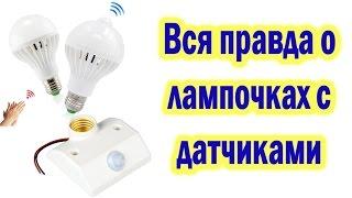 Лампочка с датчиком звука, датчиком движения и датчиком освещенности.
