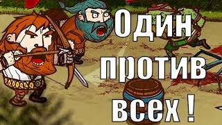 Один против всех ! ( Die for Valhalla! )