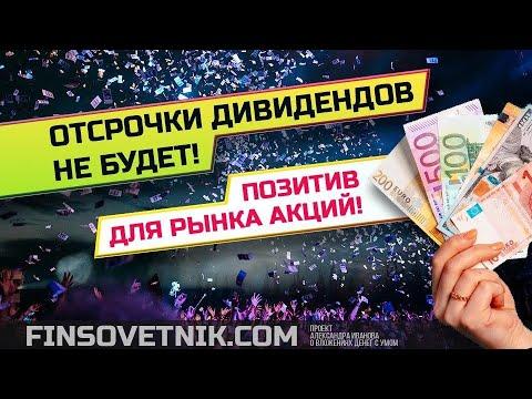 Отсрочки дивидендов не будет! Позитив для рынка акций РФ!