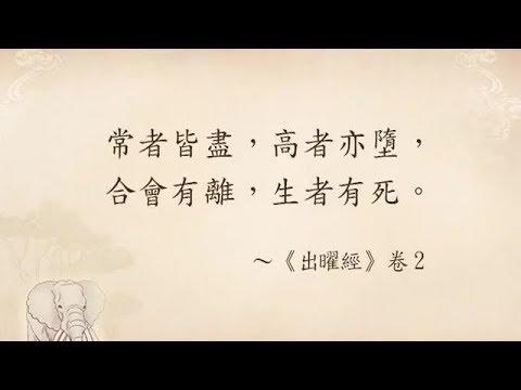 佛典故事 022 喪子發狂 - YouTube