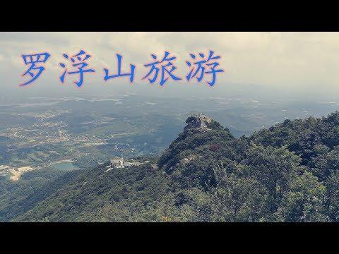 罗浮山旅游(2017)