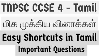 TNPSC Group 4  Exam - Tamil  Important Question & Topics with Easy Shortcuts - Tamil Revision
