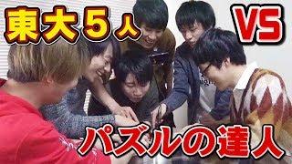 【最速】東大生が新作ルービックパズルに挑戦!最速ふくらPを倒すのは誰だ?【1vs5】