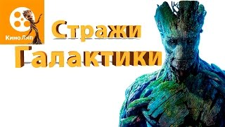 КиноЛяпы в фильме Стражи галактики/Fails Movie Mistakes-Guardians of the Galaxy=Народные КиноЛяпы