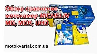 Обзор сравнение камер Michelin MD, MDR, UHD